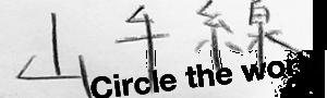 山手線 circle the world movie