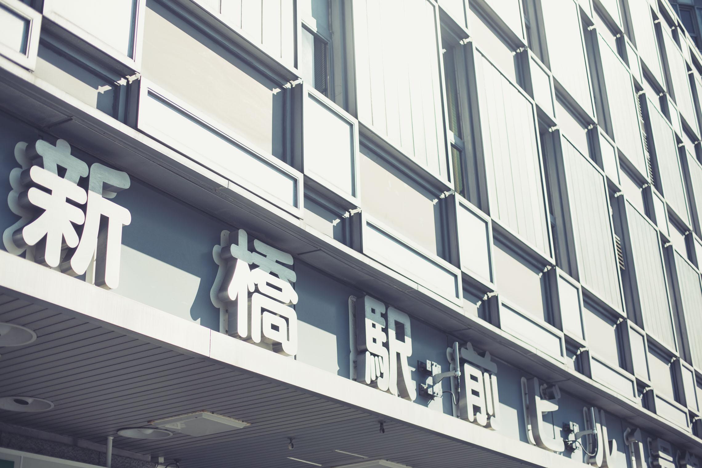 5.新橋駅前ビル