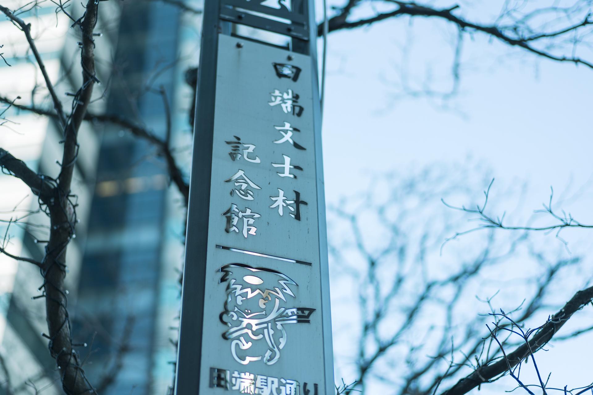4.田端文士村記念館